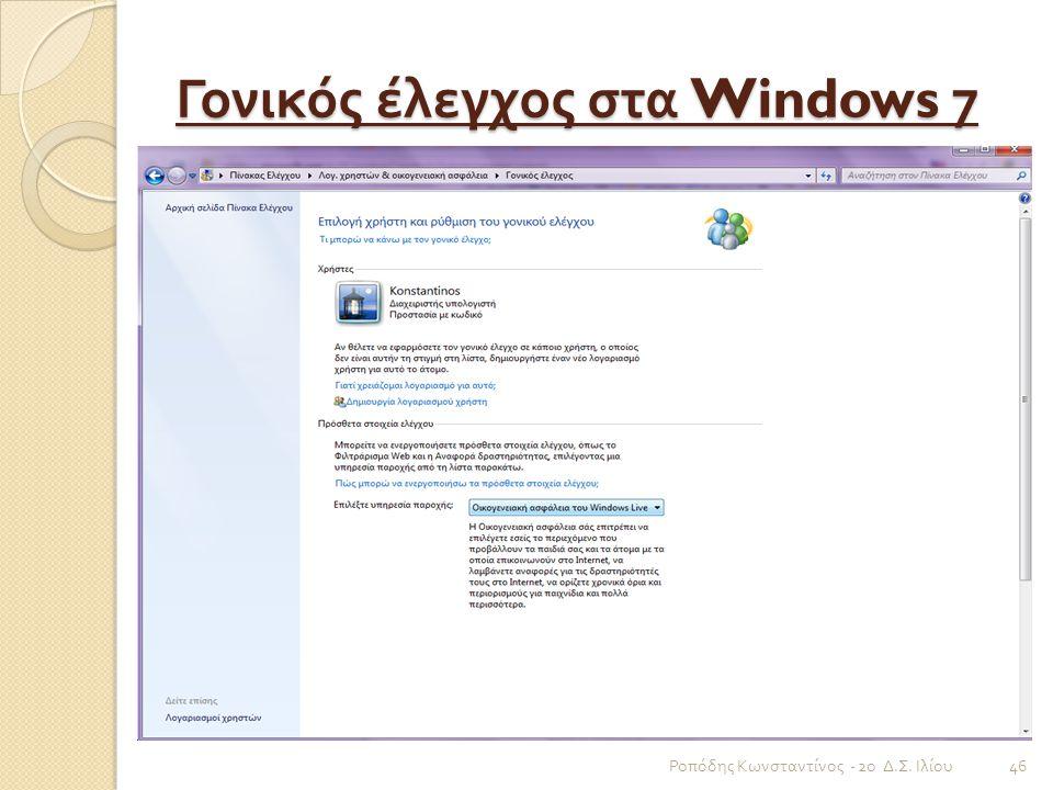 Γονικός έλεγχος στα Windows 7 Ροπόδης Κωνσταντίνος - 2 ο Δ. Σ. Ιλίου 46