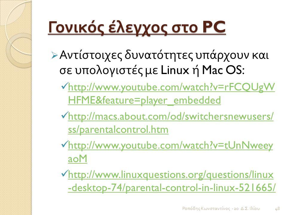 Γονικός έλεγχος στο PC  Αντίστοιχες δυνατότητες υπάρχουν και σε υπολογιστές με Linux ή Mac OS: http://www.youtube.com/watch?v=rFCQUgW HFME&feature=pl