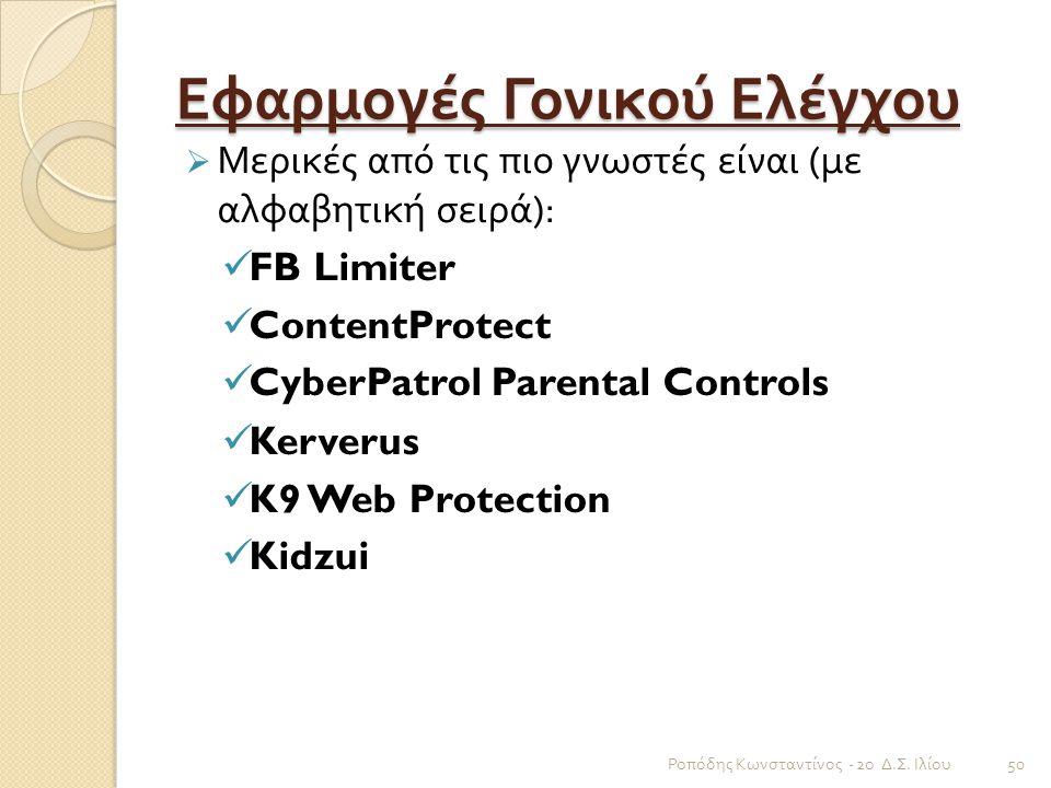 Εφαρμογές Γονικού Ελέγχου  Μερικές από τις πιο γνωστές είναι ( με αλφαβητική σειρά ): FB Limiter ContentProtect CyberPatrol Parental Controls Kerveru