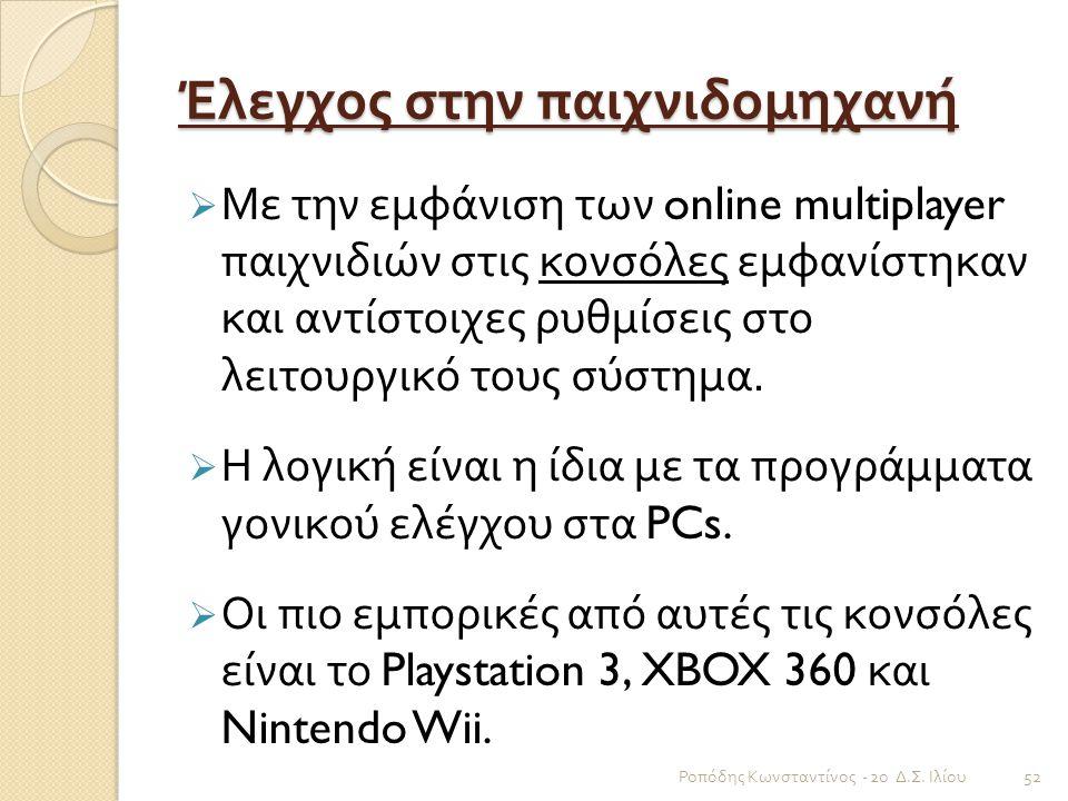 Έλεγχος στην παιχνιδομηχανή  Με την εμφάνιση των online multiplayer παιχνιδιών στις κονσόλες εμφανίστηκαν και αντίστοιχες ρυθμίσεις στο λειτουργικό τ