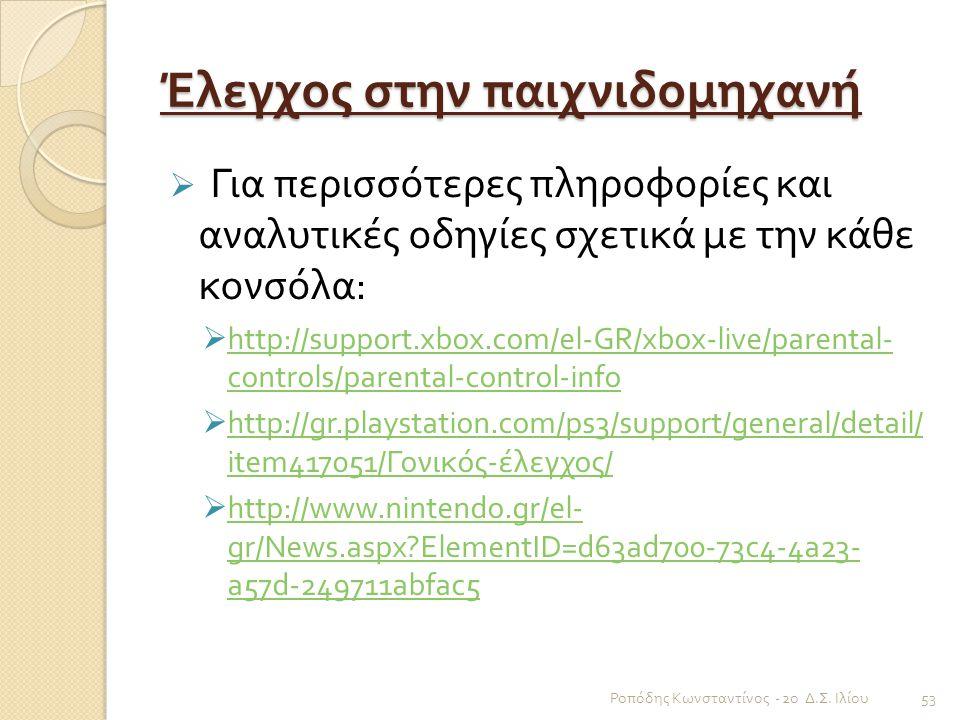 Έλεγχος στην παιχνιδομηχανή  Για περισσότερες πληροφορίες και αναλυτικές οδηγίες σχετικά με την κάθε κονσόλα :  http://support.xbox.com/el-GR/xbox-l
