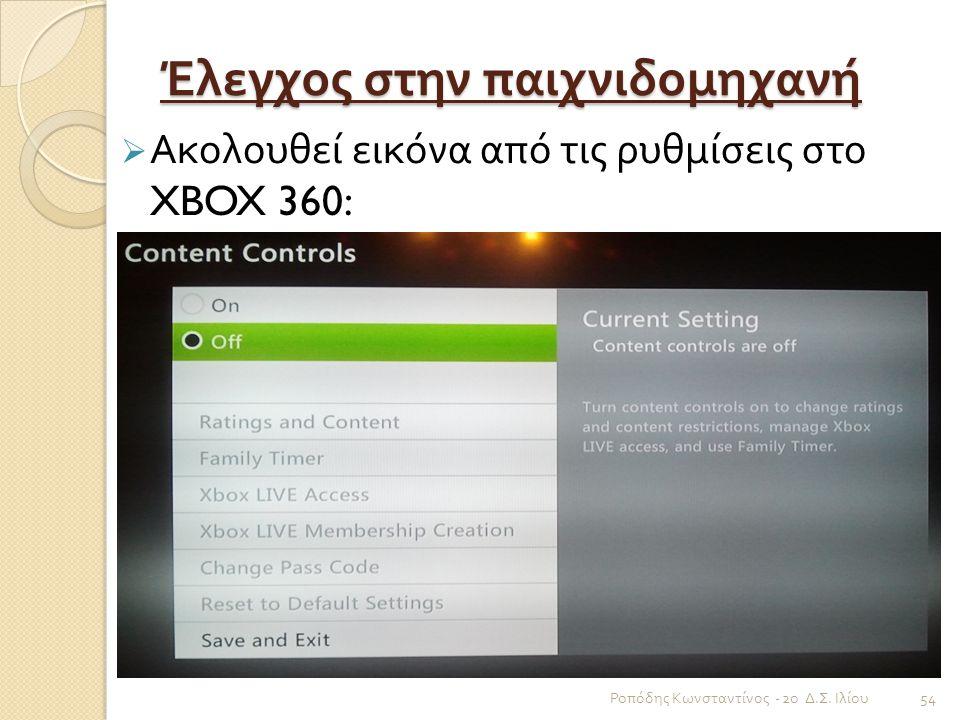 Έλεγχος στην παιχνιδομηχανή  Ακολουθεί εικόνα από τις ρυθμίσεις στο XBOX 360: Ροπόδης Κωνσταντίνος - 2 ο Δ. Σ. Ιλίου 54