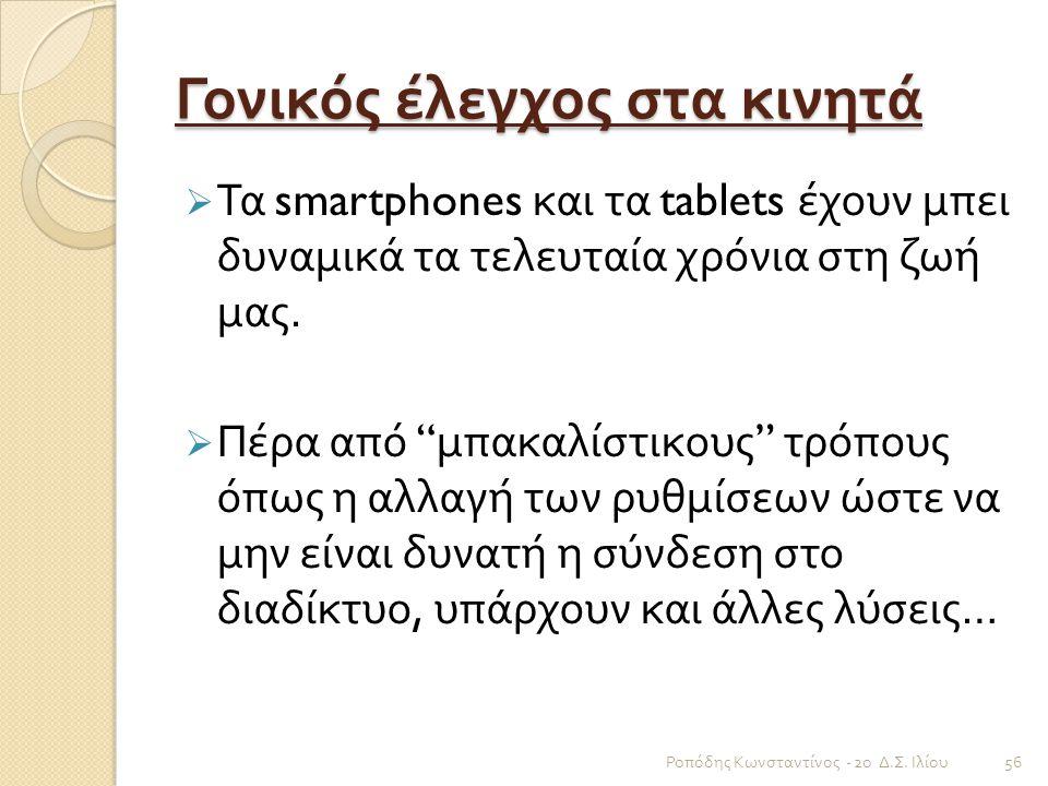 """Γονικός έλεγχος στα κινητά  Τα smartphones και τα tablets έχουν μπει δυναμικά τα τελευταία χρόνια στη ζωή μας.  Πέρα από """" μπακαλίστικους """" τρόπους"""