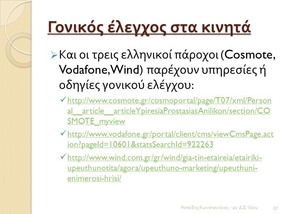 Γονικός έλεγχος στα κινητά  Και οι τρεις ελληνικοί πάροχοι (Cosmote, Vodafone, Wind) παρέχουν υπηρεσίες ή οδηγίες γονικού ελέγχου : http://www.cosmot