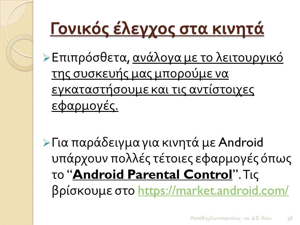 Γονικός έλεγχος στα κινητά  Επιπρόσθετα, ανάλογα με το λειτουργικό της συσκευής μας μπορούμε να εγκαταστήσουμε και τις αντίστοιχες εφαρμογές.  Για π