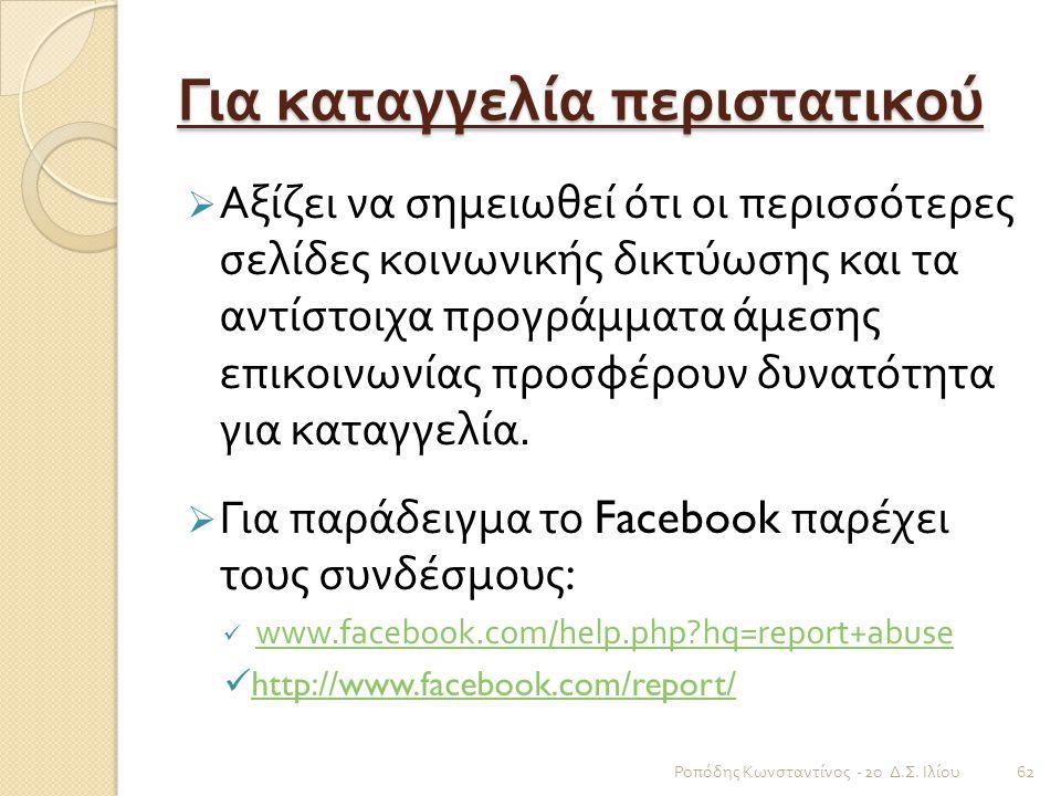 Για καταγγελία περιστατικού  Αξίζει να σημειωθεί ότι οι περισσότερες σελίδες κοινωνικής δικτύωσης και τα αντίστοιχα προγράμματα άμεσης επικοινωνίας π
