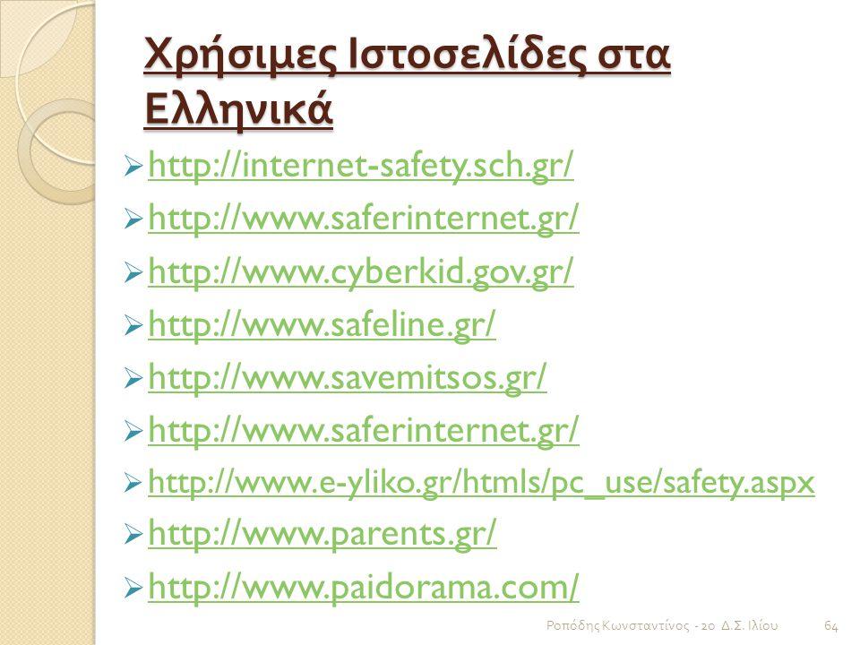 Χρήσιμες Ιστοσελίδες στα Ελληνικά  http://internet-safety.sch.gr/ http://internet-safety.sch.gr/  http://www.saferinternet.gr/ http://www.saferinter