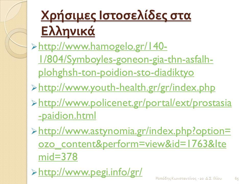 Χρήσιμες Ιστοσελίδες στα Ελληνικά  http://www.hamogelo.gr/140- 1/804/Symboyles-goneon-gia-thn-asfalh- plohghsh-ton-poidion-sto-diadiktyo http://www.h