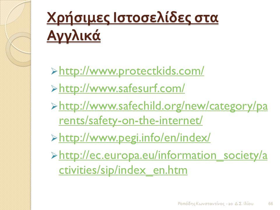 Χρήσιμες Ιστοσελίδες στα Αγγλικά  http://www.protectkids.com/ http://www.protectkids.com/  http://www.safesurf.com/ http://www.safesurf.com/  http: