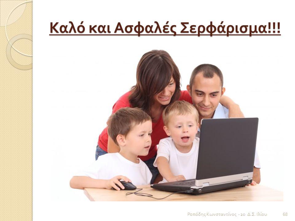 Καλό και Ασφαλές Σερφάρισμα !!! Ροπόδης Κωνσταντίνος - 2 ο Δ. Σ. Ιλίου 68