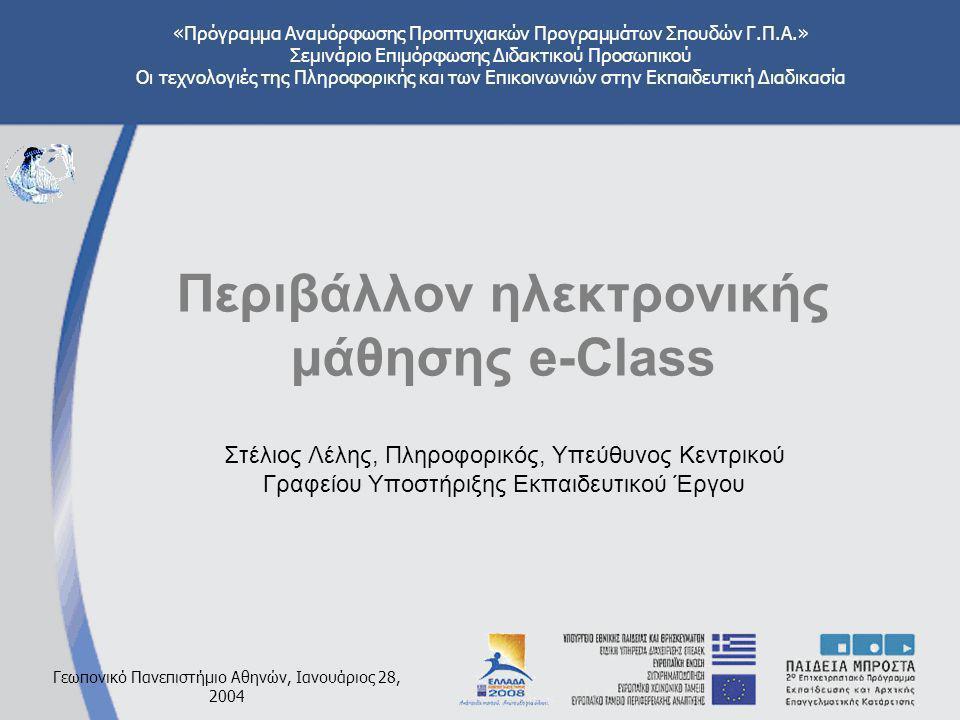 «Πρόγραμμα Αναμόρφωσης Προπτυχιακών Προγραμμάτων Σπουδών Γ.Π.Α.» Σεμινάριο Επιμόρφωσης Διδακτικού Προσωπικού Οι τεχνολογιές της Πληροφορικής και των Επικοινωνιών στην Εκπαιδευτική Διαδικασία Γεωπονικό Πανεπιστήμιο Αθηνών, Ιανουάριος 28, 2004 Περιβάλλον ηλεκτρονικής μάθησης e-Class Στέλιος Λέλης, Πληροφορικός, Υπεύθυνος Κεντρικού Γραφείου Υποστήριξης Εκπαιδευτικού Έργου