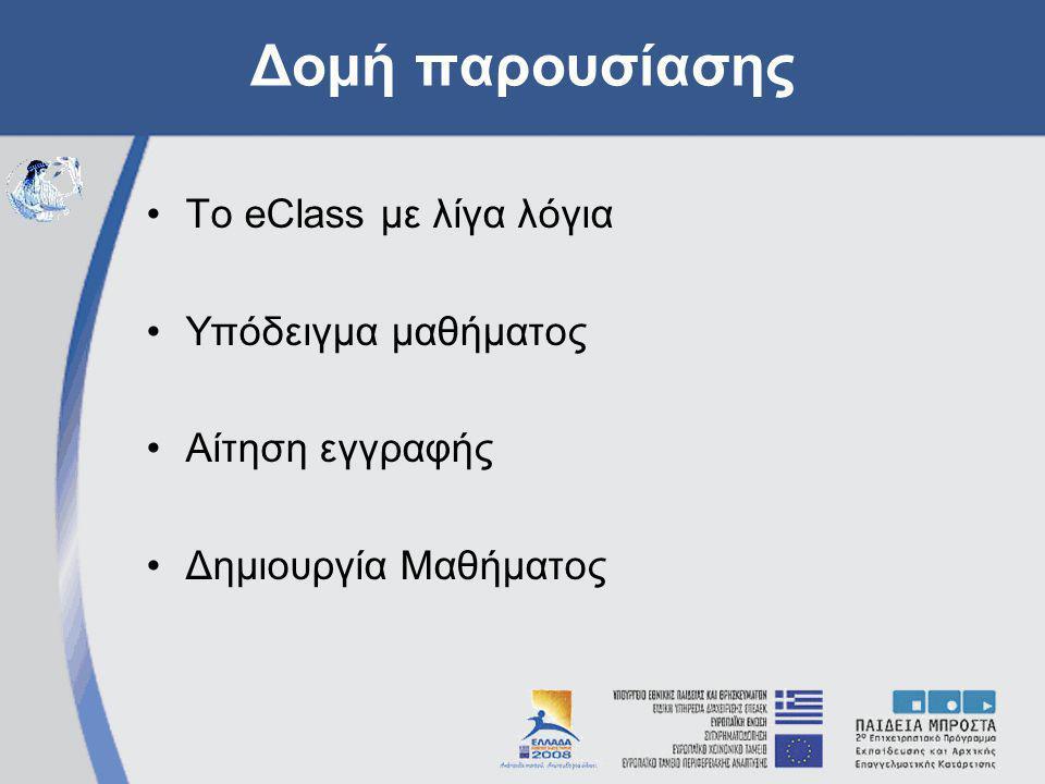 Δομή παρουσίασης Το eClass με λίγα λόγια Υπόδειγμα μαθήματος Αίτηση εγγραφής Δημιουργία Μαθήματος