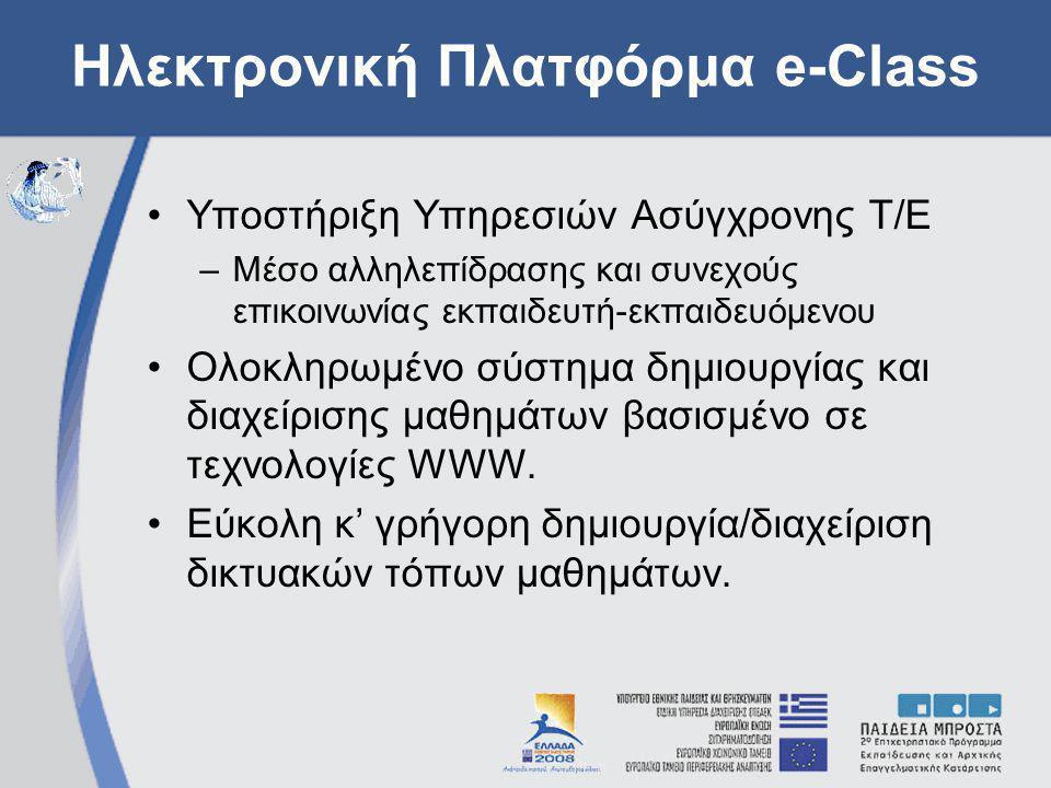 Ηλεκτρονική Πλατφόρμα e-Class Υποστήριξη Υπηρεσιών Ασύγχρονης Τ/Ε –Μέσο αλληλεπίδρασης και συνεχούς επικοινωνίας εκπαιδευτή-εκπαιδευόμενου Ολοκληρωμένο σύστημα δημιουργίας και διαχείρισης μαθημάτων βασισμένο σε τεχνολογίες WWW.