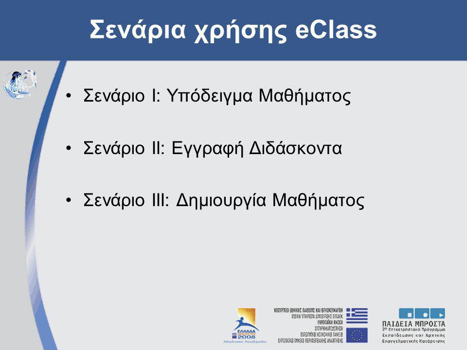 Σενάρια χρήσης eClass Σενάριο Ι: Υπόδειγμα Μαθήματος Σενάριο ΙΙ: Εγγραφή Διδάσκοντα Σενάριο ΙΙΙ: Δημιουργία Μαθήματος