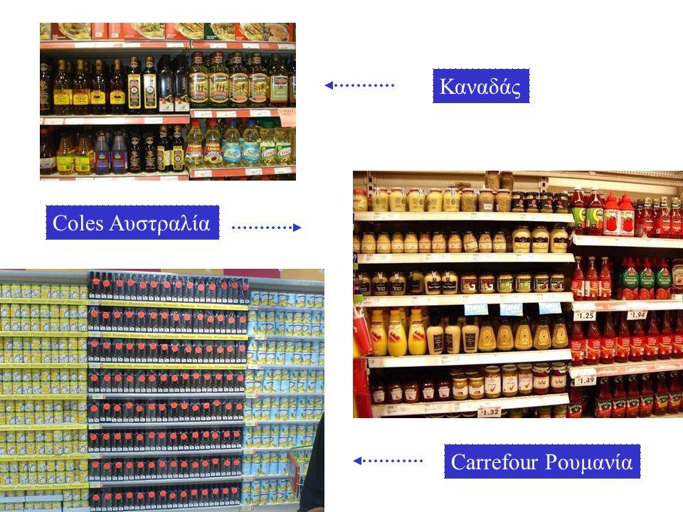 Carrefour Ρουμανία Coles Αυστραλία Καναδάς
