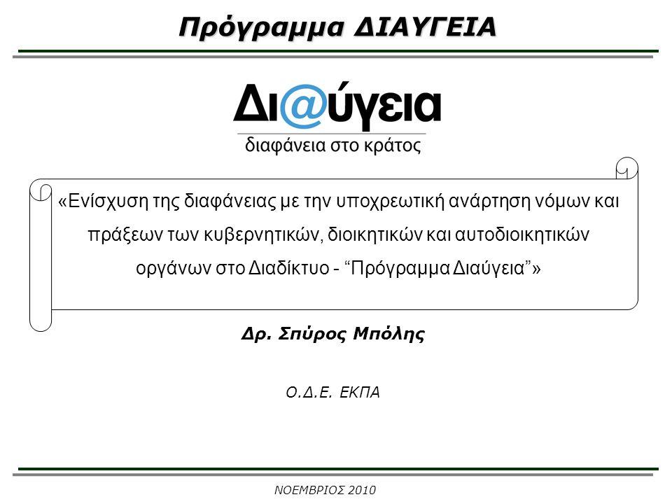  Ο.Δ.Ε.συντονισμού του ΥΠΔΒΜΘ.:  Ομάδα Διοικητικών Θεμάτων Γ.