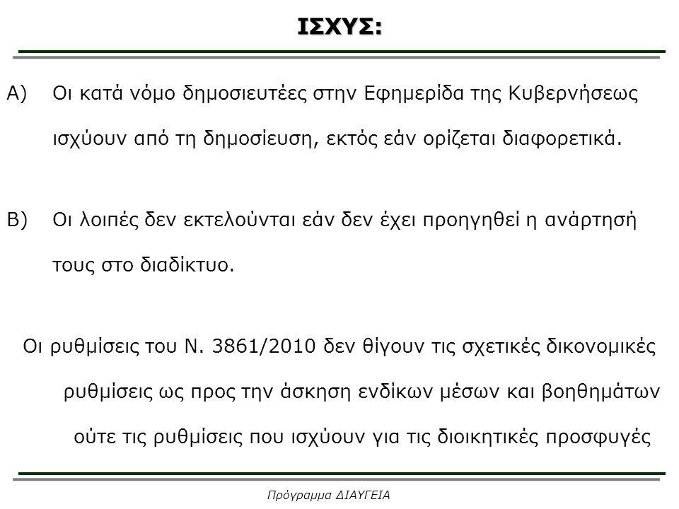 Α) Οι κατά νόμο δημοσιευτέες στην Εφημερίδα της Κυβερνήσεως ισχύουν από τη δημοσίευση, εκτός εάν ορίζεται διαφορετικά. Β) Οι λοιπές δεν εκτελούνται εά