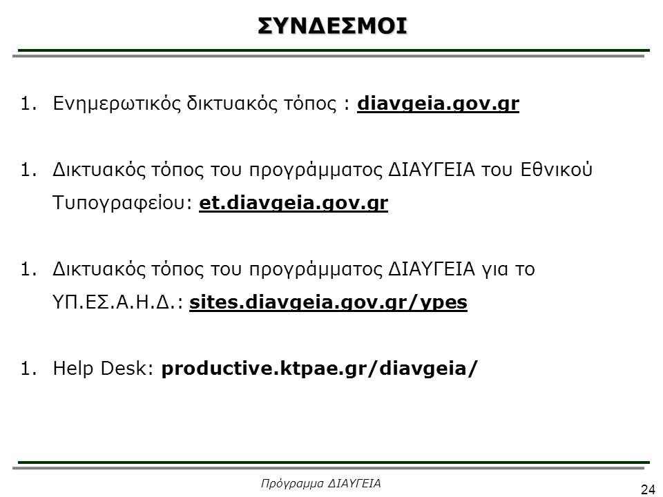 ΣΥΝΔΕΣΜΟΙ 1.Ενημερωτικός δικτυακός τόπος : diavgeia.gov.gr 1.Δικτυακός τόπος του προγράμματος ΔΙΑΥΓΕΙΑ του Εθνικού Τυπογραφείου: et.diavgeia.gov.gr 1.