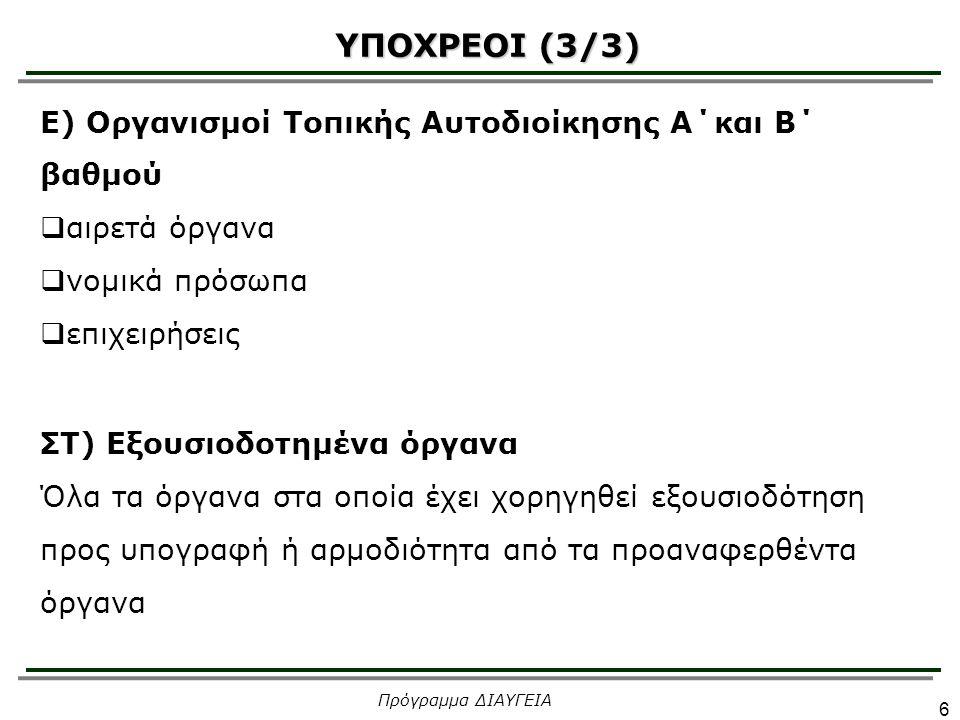 Ε) Οργανισμοί Τοπικής Αυτοδιοίκησης Α΄και Β΄ βαθμού  αιρετά όργανα  νομικά πρόσωπα  επιχειρήσεις ΣΤ) Εξουσιοδοτημένα όργανα Όλα τα όργανα στα οποία