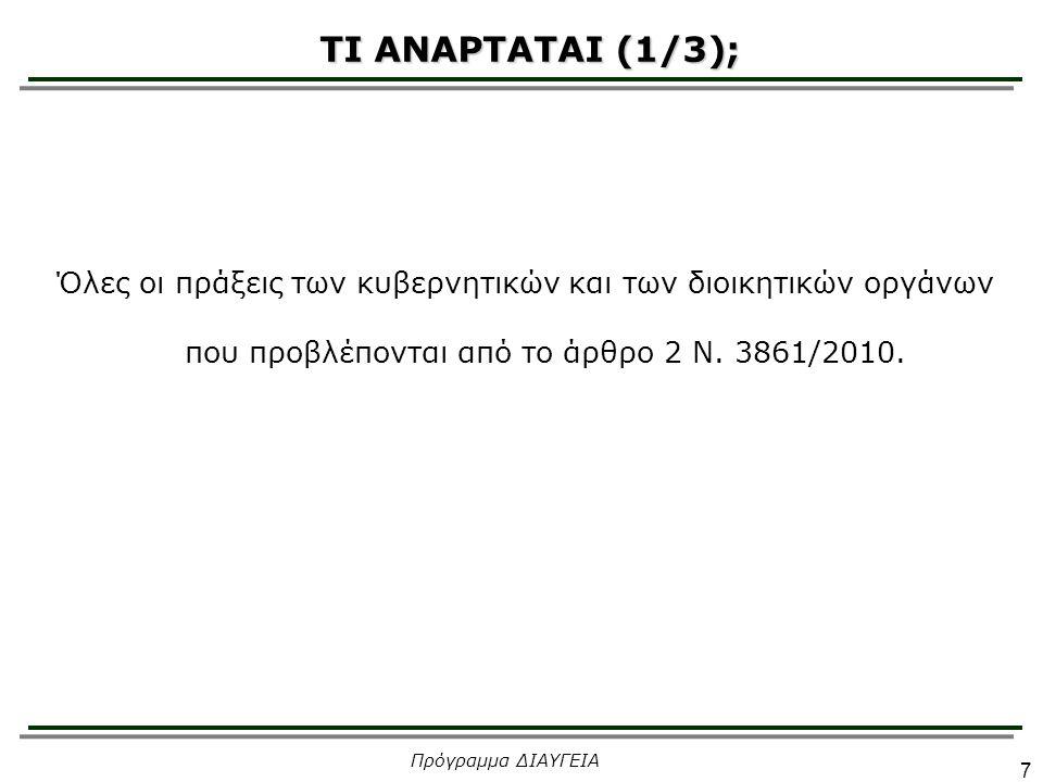 7 ΤΙ ΑΝΑΡΤΑΤΑΙ (1/3); Όλες οι πράξεις των κυβερνητικών και των διοικητικών οργάνων που προβλέπονται από το άρθρο 2 Ν. 3861/2010.