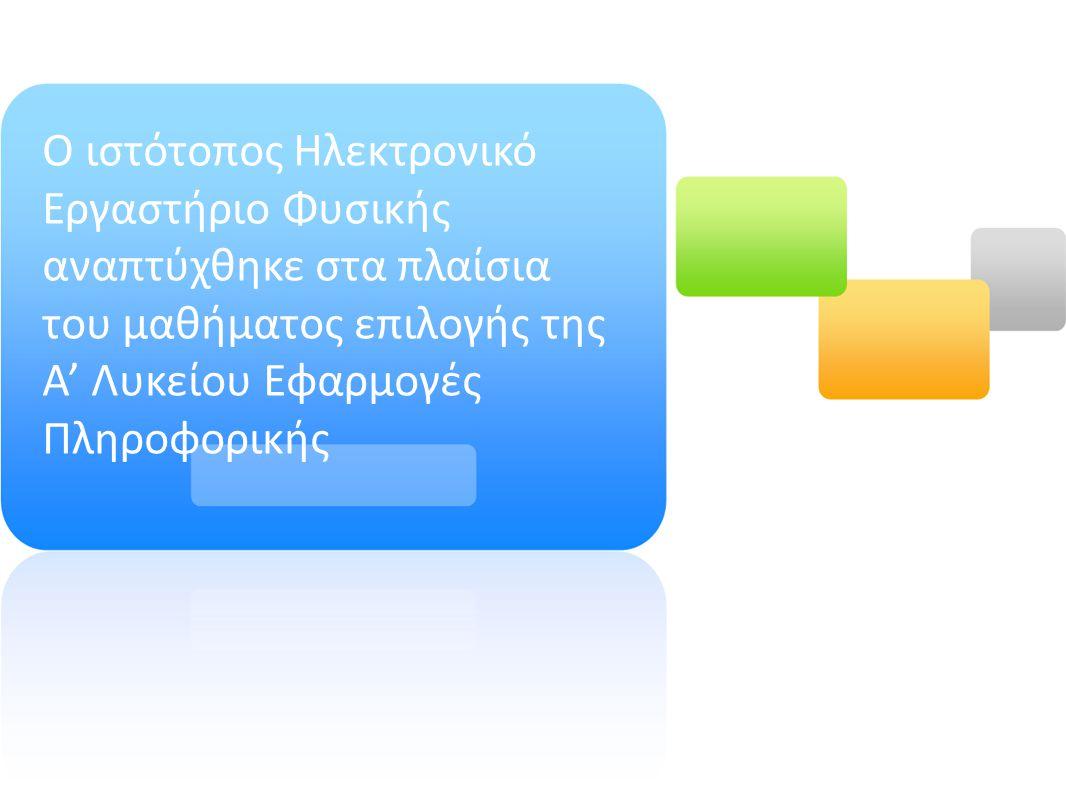 http://www.kalamari.gr/r esources/templates/kala mari/files/physicslaborato ry/index.html