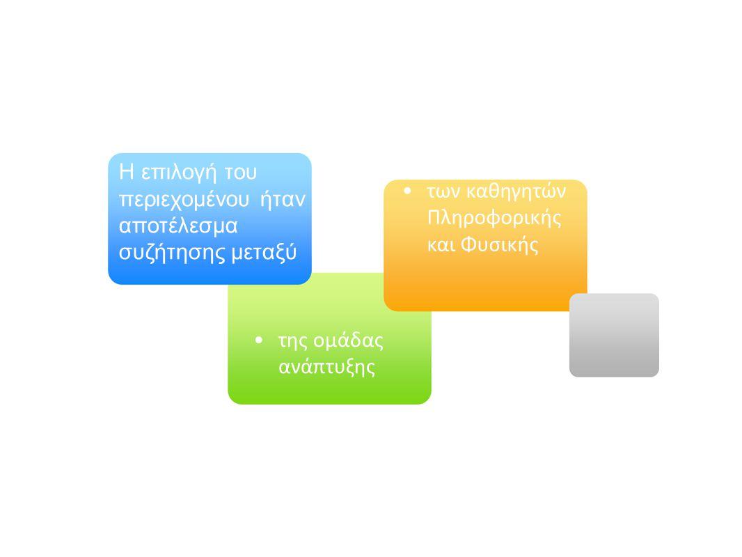 των καθηγητών Πληροφορικής και Φυσικής της ομάδας ανάπτυξης Η επιλογή του περιεχομένου ήταν αποτέλεσμα συζήτησης μεταξύ.