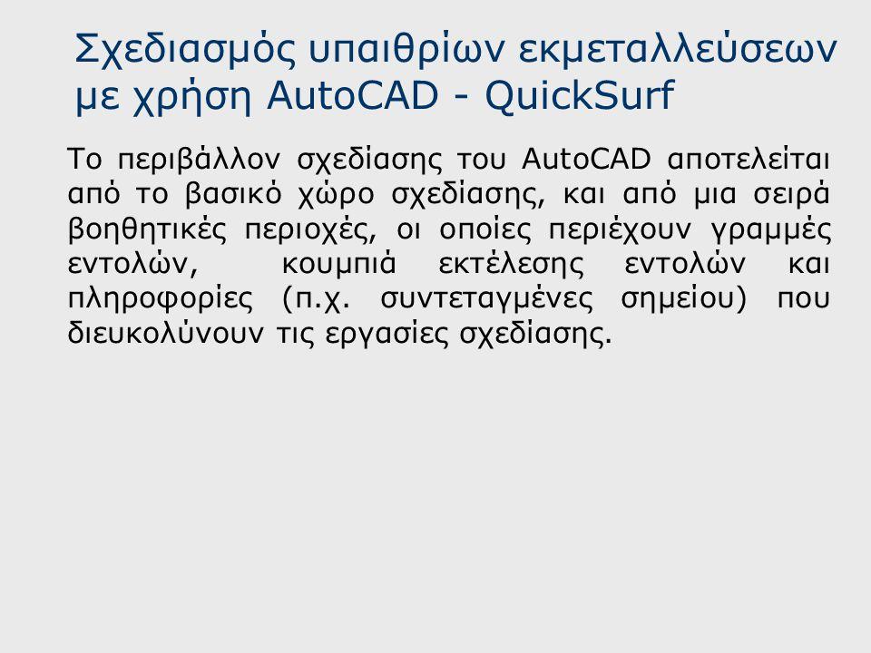 Σχεδιασμός υπαιθρίων εκμεταλλεύσεων με χρήση AutoCAD - QuickSurf Το περιβάλλον σχεδίασης του AutoCAD αποτελείται από το βασικό χώρο σχεδίασης, και από