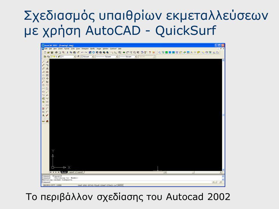 Σχεδιασμός υπαιθρίων εκμεταλλεύσεων με χρήση AutoCAD - QuickSurf Το περιβάλλον σχεδίασης του Αutocad 2002