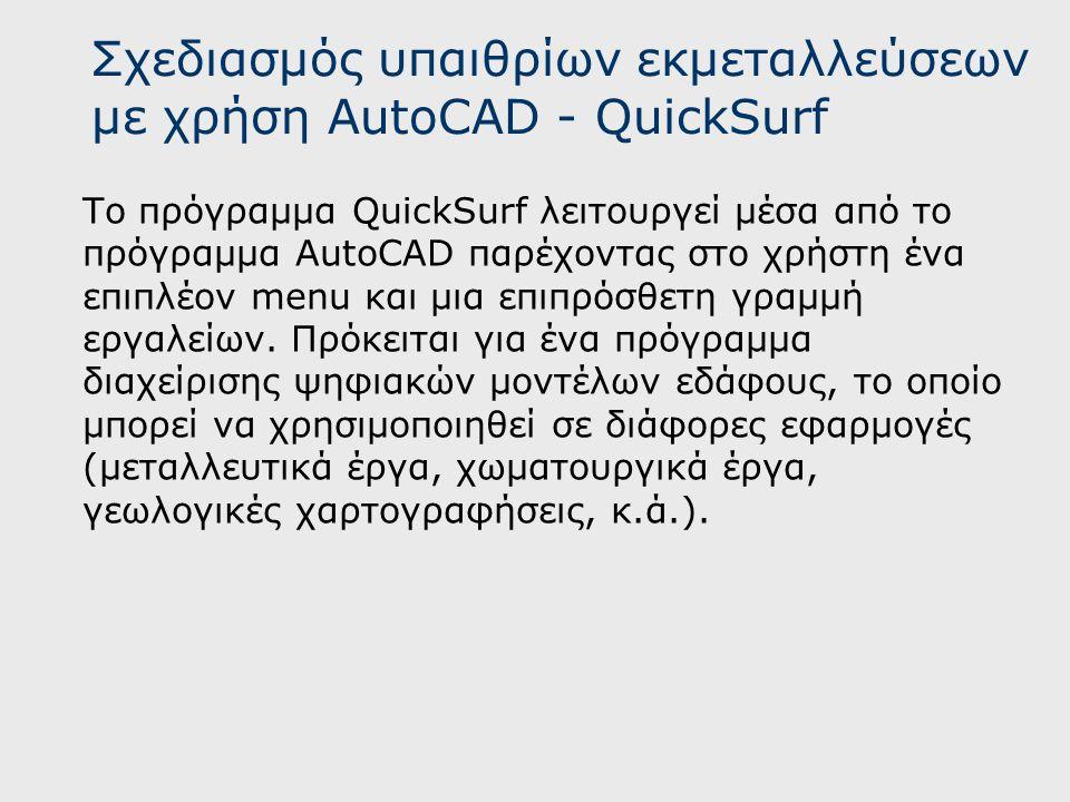 Σχεδιασμός υπαιθρίων εκμεταλλεύσεων με χρήση AutoCAD - QuickSurf Το πρόγραμμα QuickSurf λειτουργεί μέσα από το πρόγραμμα AutoCAD παρέχοντας στο χρήστη