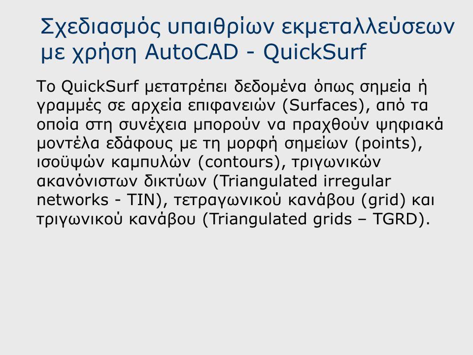 Σχεδιασμός υπαιθρίων εκμεταλλεύσεων με χρήση AutoCAD - QuickSurf Το QuickSurf μετατρέπει δεδομένα όπως σημεία ή γραμμές σε αρχεία επιφανειών (Surfaces