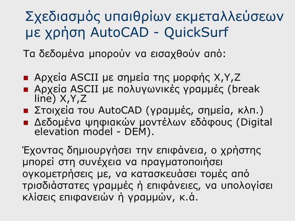 Τα δεδομένα μπορούν να εισαχθούν από: Αρχεία ASCII με σημεία της μορφής X,Y,Z Αρχεία ASCII με πολυγωνικές γραμμές (break line) X,Y,Z Στοιχεία του Auto