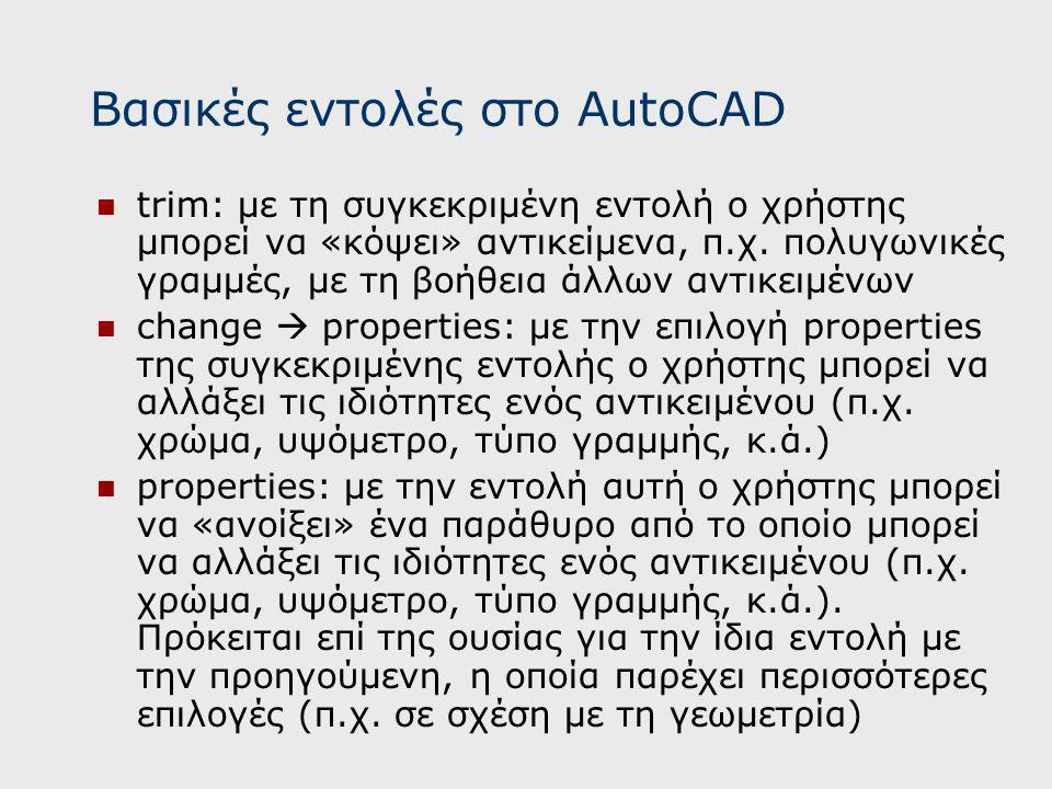 trim: με τη συγκεκριμένη εντολή ο χρήστης μπορεί να «κόψει» αντικείμενα, π.χ. πολυγωνικές γραμμές, με τη βοήθεια άλλων αντικειμένων change  propertie