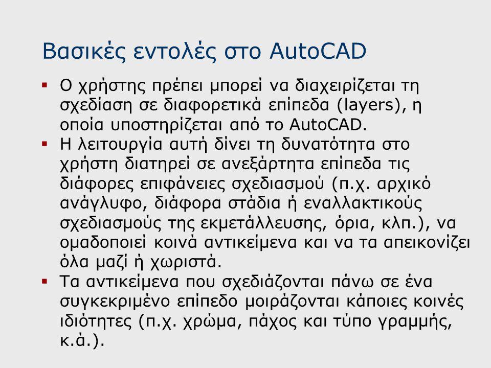 Ο χρήστης πρέπει μπορεί να διαχειρίζεται τη σχεδίαση σε διαφορετικά επίπεδα (layers), η οποία υποστηρίζεται από το AutoCAD.  Η λειτουργία αυτή δίνε
