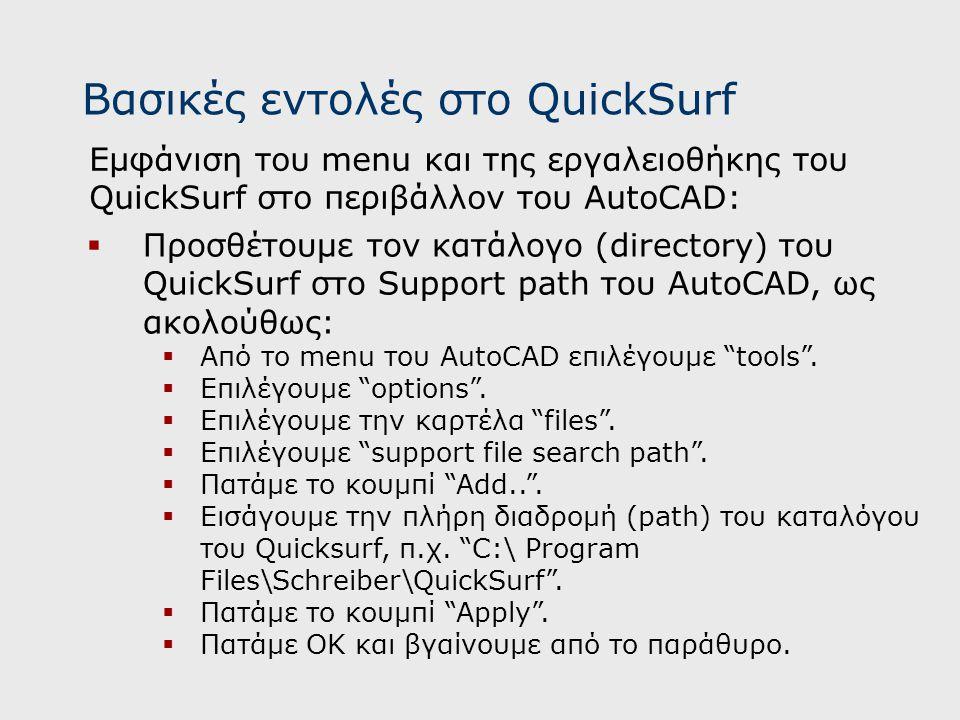 """ Προσθέτουμε τον κατάλογο (directory) του QuickSurf στο Support path του AutoCAD, ως ακολούθως:  Από το menu του AutoCAD επιλέγουμε """"tools"""".  Επιλέ"""