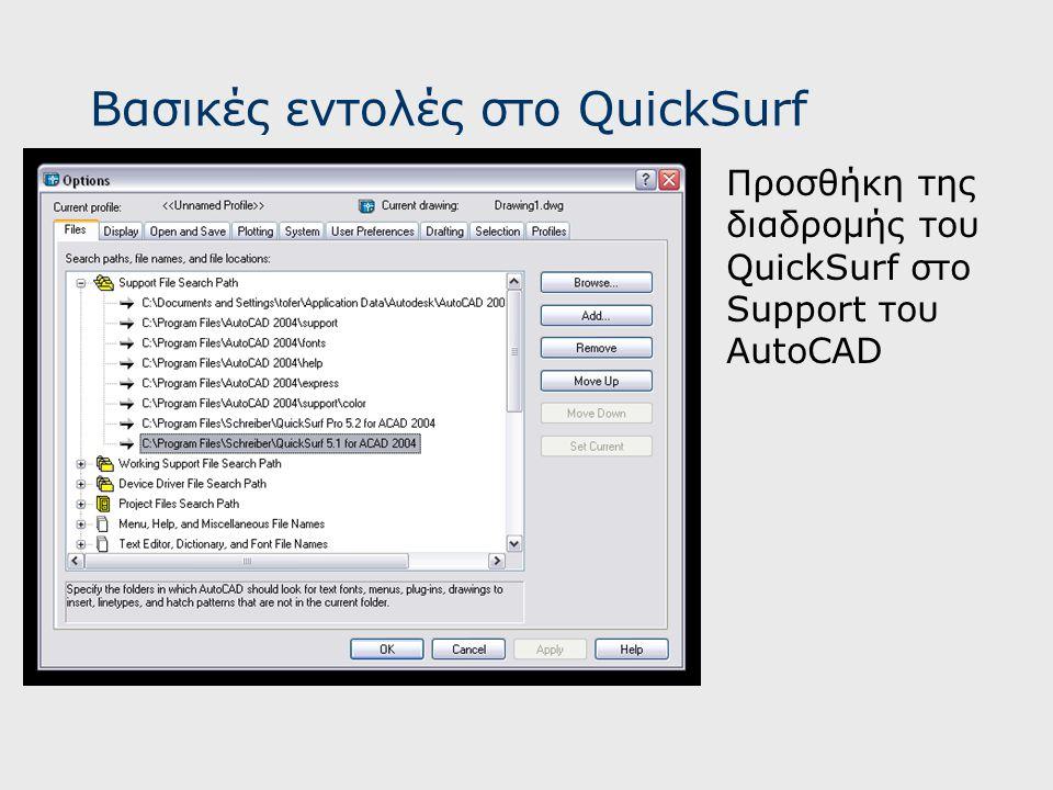 Βασικές εντολές στο QuickSurf Προσθήκη της διαδρομής του QuickSurf στο Support του AutoCAD