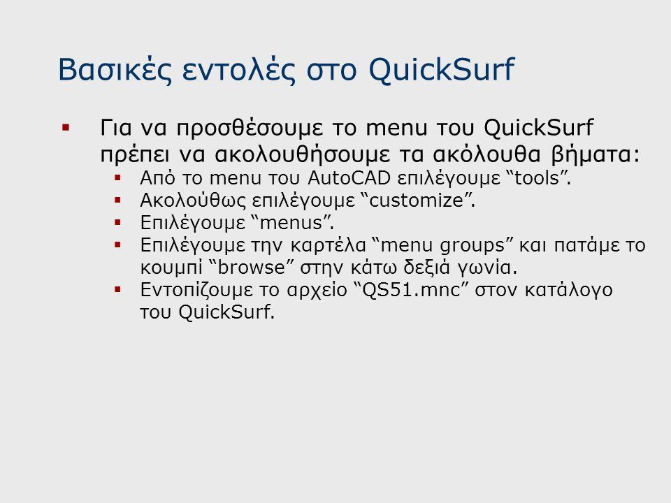 """ Για να προσθέσουμε το menu του QuickSurf πρέπει να ακολουθήσουμε τα ακόλουθα βήματα:  Από το menu του AutoCAD επιλέγουμε """"tools"""".  Ακολούθως επιλέ"""