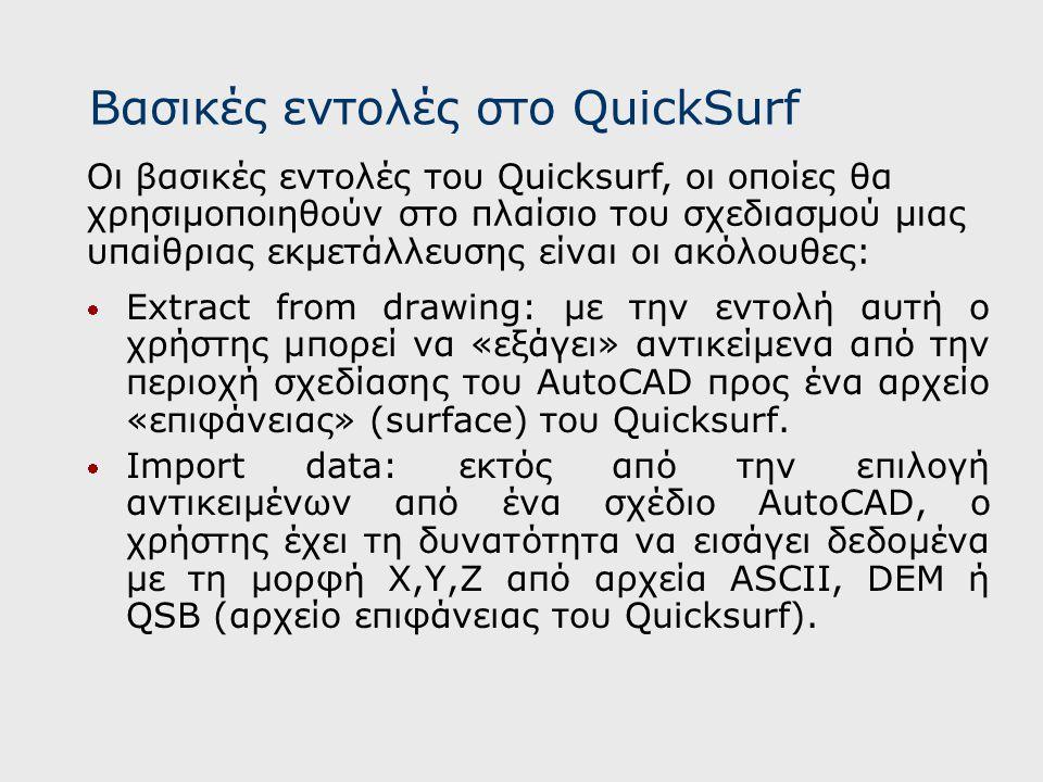  Extract from drawing: με την εντολή αυτή ο χρήστης μπορεί να «εξάγει» αντικείμενα από την περιοχή σχεδίασης του AutoCAD προς ένα αρχείο «επιφάνειας»