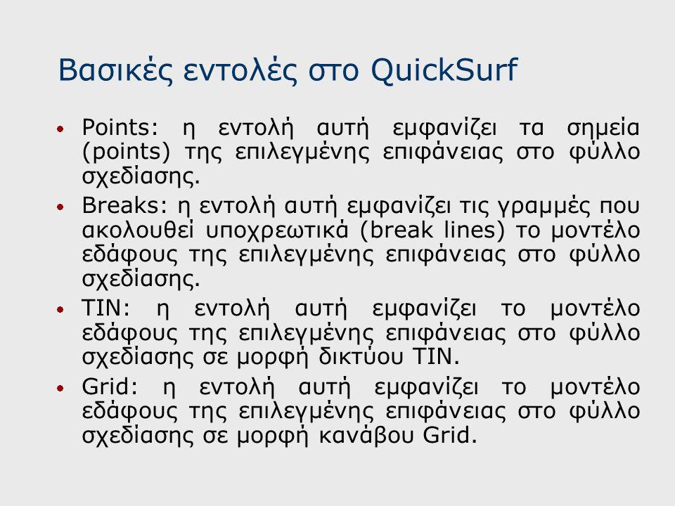  Points: η εντολή αυτή εμφανίζει τα σημεία (points) της επιλεγμένης επιφάνειας στο φύλλο σχεδίασης.  Breaks: η εντολή αυτή εμφανίζει τις γραμμές που