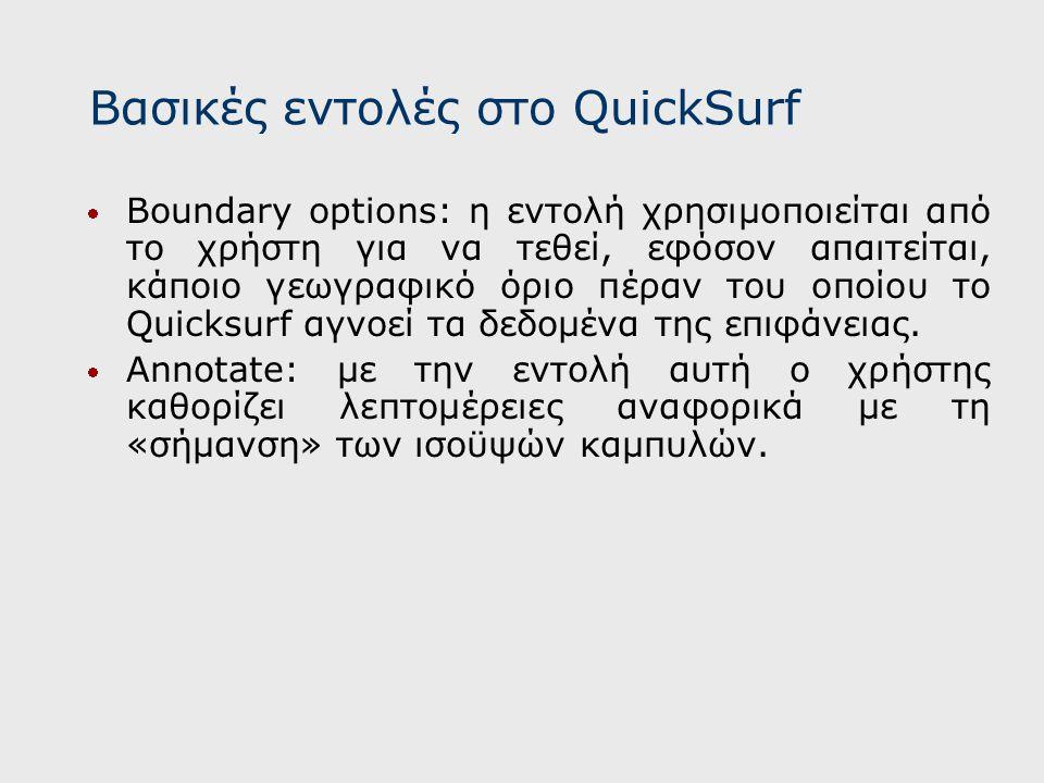  Boundary options: η εντολή χρησιμοποιείται από το χρήστη για να τεθεί, εφόσον απαιτείται, κάποιο γεωγραφικό όριο πέραν του οποίου το Quicksurf αγνοε