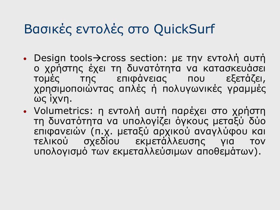  Design tools  cross section: με την εντολή αυτή ο χρήστης έχει τη δυνατότητα να κατασκευάσει τομές της επιφάνειας που εξετάζει, χρησιμοποιώντας απλ