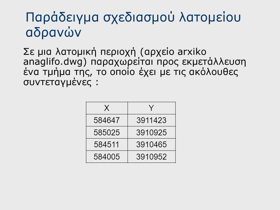 Παράδειγμα σχεδιασμού λατομείου αδρανών Σε μια λατομική περιοχή (αρχείο arxiko anaglifo.dwg) παραχωρείται προς εκμετάλλευση ένα τμήμα της, το οποίο έχ