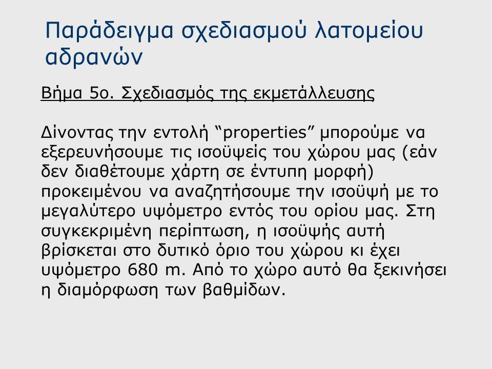 """Παράδειγμα σχεδιασμού λατομείου αδρανών Βήμα 5ο. Σχεδιασμός της εκμετάλλευσης Δίνοντας την εντολή """"properties"""" μπορούμε να εξερευνήσουμε τις ισοϋψείς"""