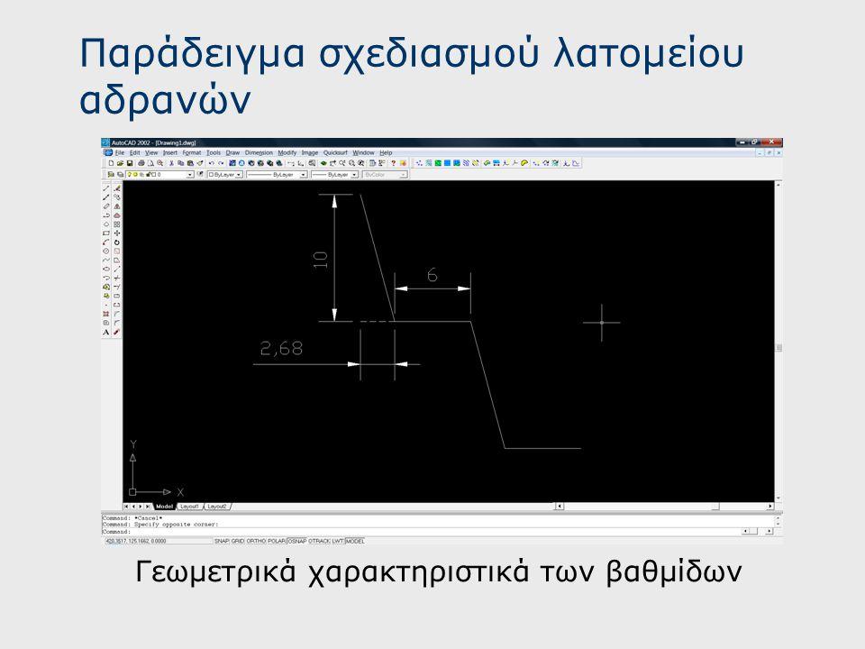 Παράδειγμα σχεδιασμού λατομείου αδρανών Γεωμετρικά χαρακτηριστικά των βαθμίδων
