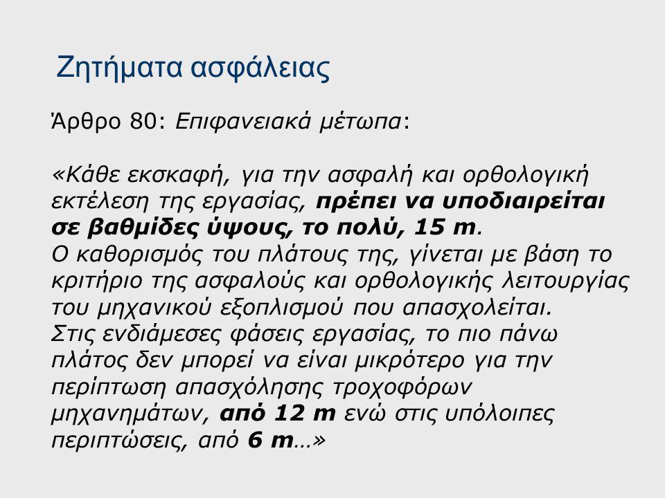 Ζητήματα ασφάλειας Άρθρο 80: Επιφανειακά μέτωπα: «Κάθε εκσκαφή, για την ασφαλή και ορθολογική εκτέλεση της εργασίας, πρέπει να υποδιαιρείται σε βαθμίδ