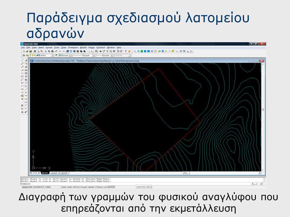 Παράδειγμα σχεδιασμού λατομείου αδρανών Διαγραφή των γραμμών του φυσικού αναγλύφου που επηρεάζονται από την εκμετάλλευση