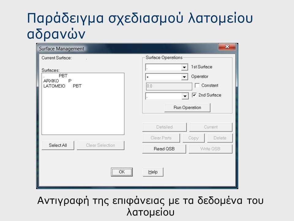 Παράδειγμα σχεδιασμού λατομείου αδρανών Αντιγραφή της επιφάνειας με τα δεδομένα του λατομείου