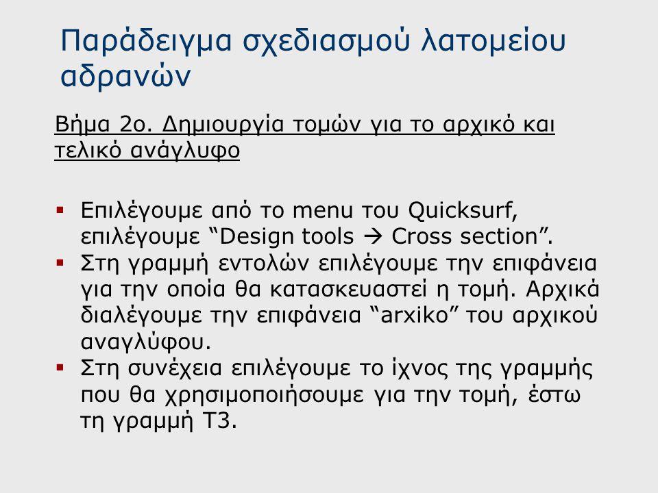 Παράδειγμα σχεδιασμού λατομείου αδρανών Βήμα 2ο. Δημιουργία τομών για το αρχικό και τελικό ανάγλυφο  Επιλέγουμε από το menu του Quicksurf, επιλέγουμε
