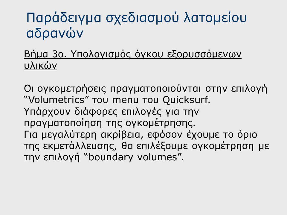 """Παράδειγμα σχεδιασμού λατομείου αδρανών Βήμα 3ο. Υπολογισμός όγκου εξορυσσόμενων υλικών Οι ογκομετρήσεις πραγματοποιούνται στην επιλογή """"Volumetrics"""""""