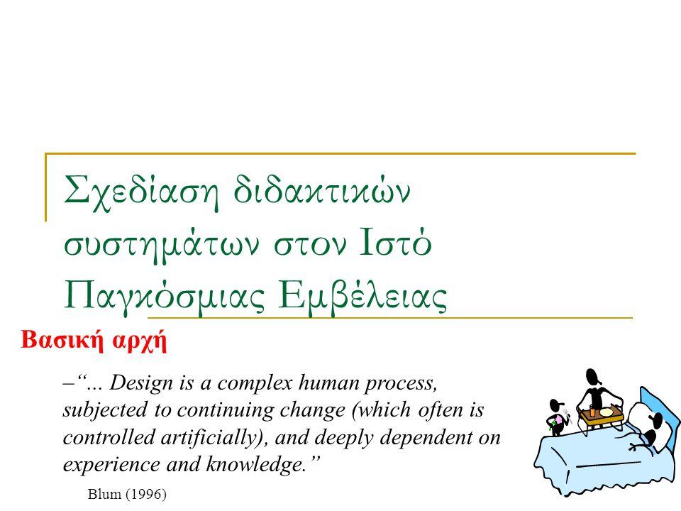 11 Το ζητούμενο της σχεδίασης Η σχεδίαση ΕΛΥ ως μιας σύνθεσης έτοιμων, και επαναχρησιμοποιήσιμων μαθησιακών πόρων  Να είναι μια τυπικά και καλά ορισμένη διαδικασία  Να αποτυπώνει με σαφήνεια και πληρότητα την ιδεατή (διδακτική) λύση  Να οδηγεί με συστηματικό τρόπο στη δημιουργία πρωτοτύπων του ΕΛΥ  Τα προϊόντα της να είναι συμβατά με τα πρότυπα μαθησιακών τεχνολογιών και τα W3C πρότυπα