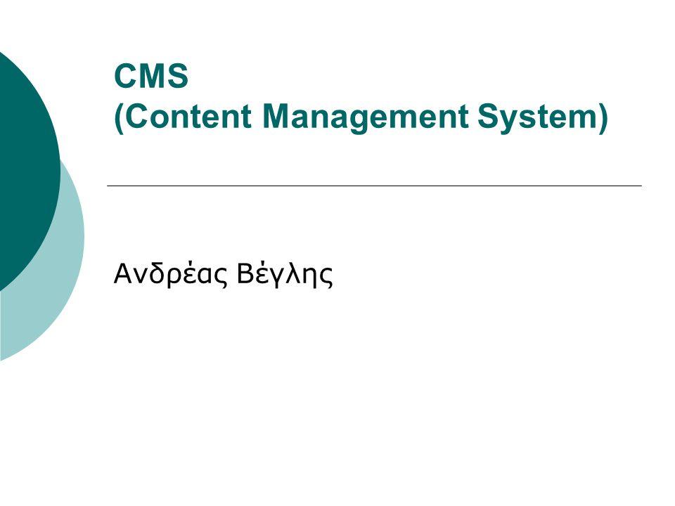 Ορισμός  Το Σύστημα Διαχείρισης Περιεχομένου, είναι μια εφαρμογή με την οποία μπορεί κανείς να διαχειριστεί συγκεντρωμένες πληροφορίες ηλεκτρονικής μορφής.
